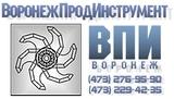 Воронежпродинструмент