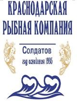 Краснодарская Рыбная Компания ИП Солдатов ВВ